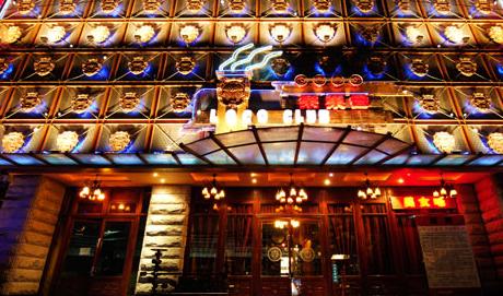 乐巢酒吧阿拉伯水烟