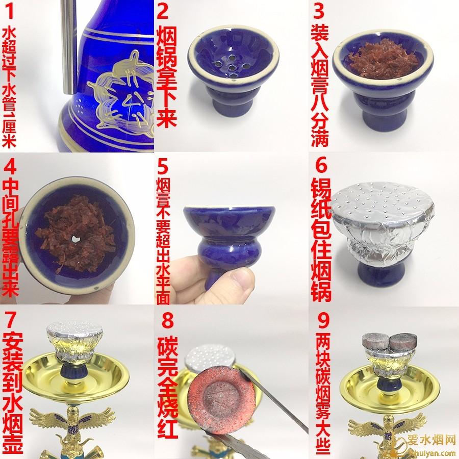 阿拉伯水烟操作使用方法讲解(图文教程)