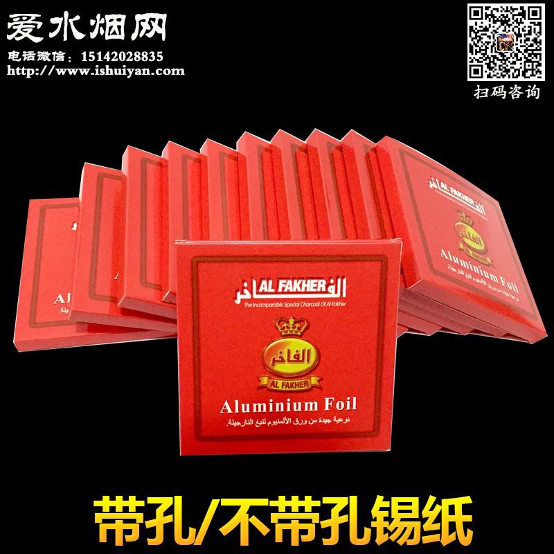 阿拉伯水烟水烟锡纸规格介绍0.02厘米0.03厘米