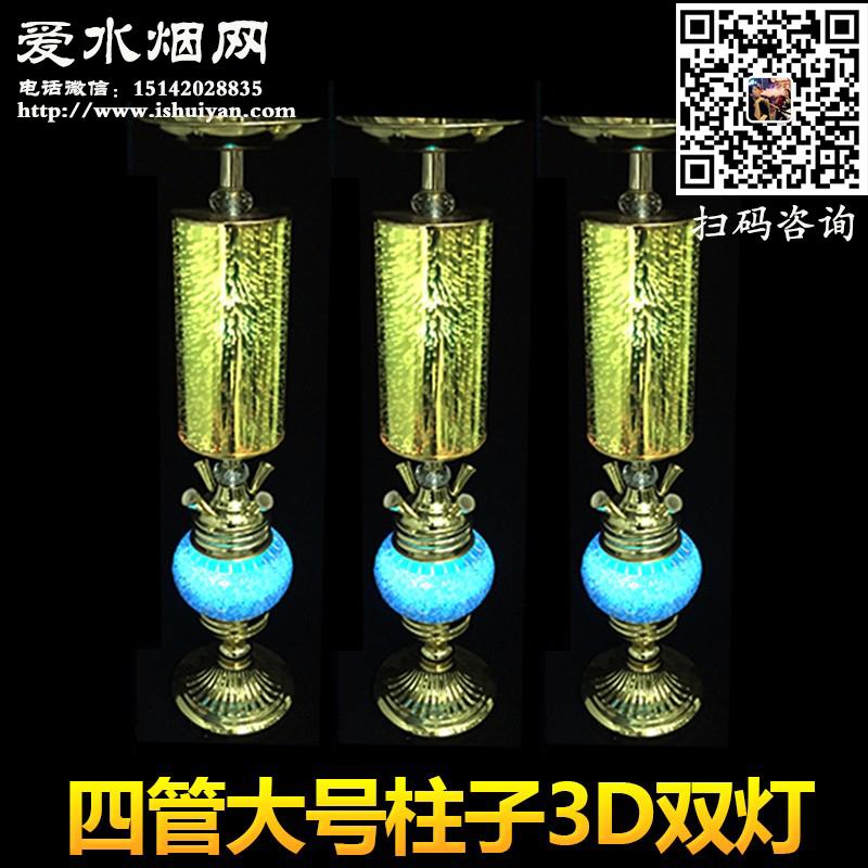 四管大号3D灯柱水烟壶酒吧用阿拉伯水烟壶