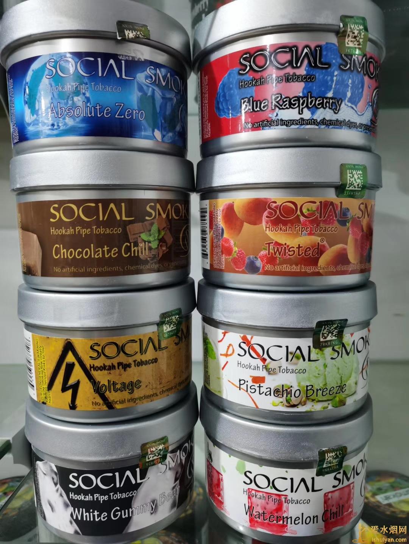 美国进口社会Social smoke 250克现货口味