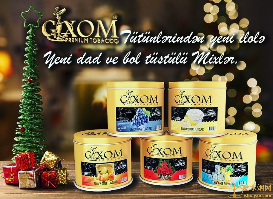GIXOM水烟膏阿拉伯水烟膏tobacco图片价格批发多少钱中国总代理